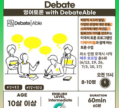 6월Debatable-001.png