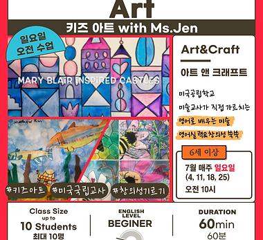 7월-Art-with-Ms.Jen-001 (1).png