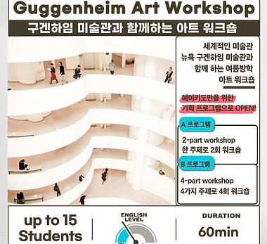 구겐하임-미술관_여름방학-002.png