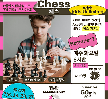 Chess-7월-초급-1-001.png