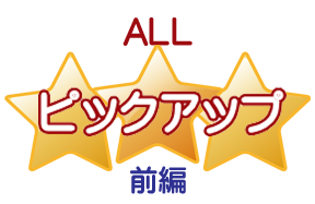 パソプラ2020★ALLピックアップ<前編>