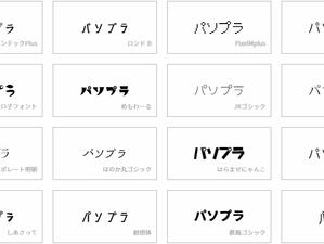 日本語フリーフォントを「ためしがき」