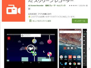 Androidスマホの画面録画アプリ