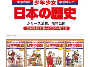 まんが「日本の歴史」期間限定無料公開