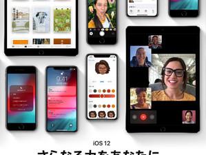 iOS12 新機能のポイント