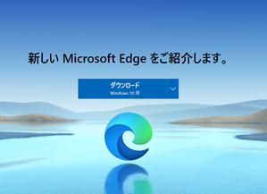 新しいEdgeをご紹介。使いやすい設定も