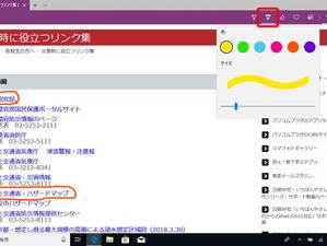 Windows10の【Edge】で【ノートの追加】