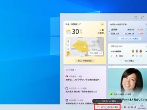 Windows10の画面に突然現れる「ニュースと関心事項」