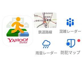 多機能「Yahoo!マップ」はおでかけに便利