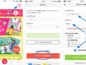アプリ「つむぐ年賀状」へ住所録を移行する方法2