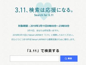 Yahoo! Japan「3.11」検索は応援になる