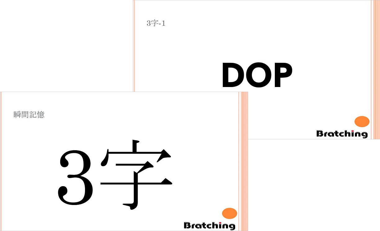 Bratching05r