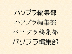 日本語のフリーフォント369種類