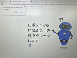 「ロボットでない場合は、許可」にご注意!
