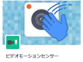 Scratch3.0ビデオモーションセンサーを試してみた