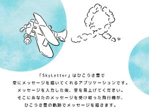 飛行機雲でメッセージ「SkyLetter」アプリ