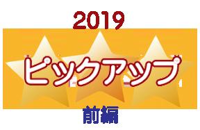 パソプラ2019★今年のピックアップ<前編>