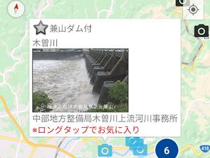 河川ライブカメラアプリ
