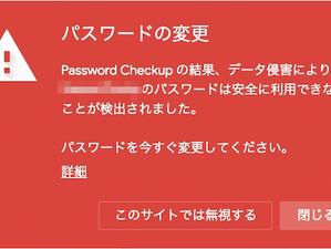 Chromeにパスワード漏えいチェック機能を追加