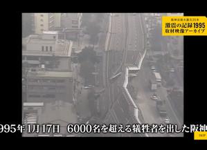 阪神淡路大震災25年 取材映像アーカイブ