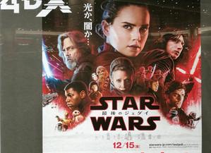 4DXで鑑賞 映画「スター・ウォーズ」
