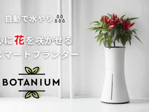植物もスマート育成♪水耕栽培プランター「ボタニウム」