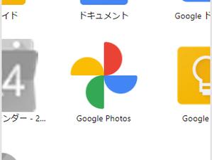 Googleフォト無制限終了への対策!