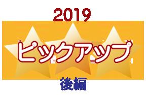 パソプラ2019★今年のピックアップ<後編>