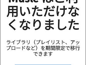 music.jpで音楽を聴いてみよう!