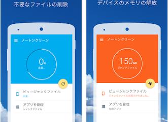 Androidスマホの不要ファイル削除アプリ