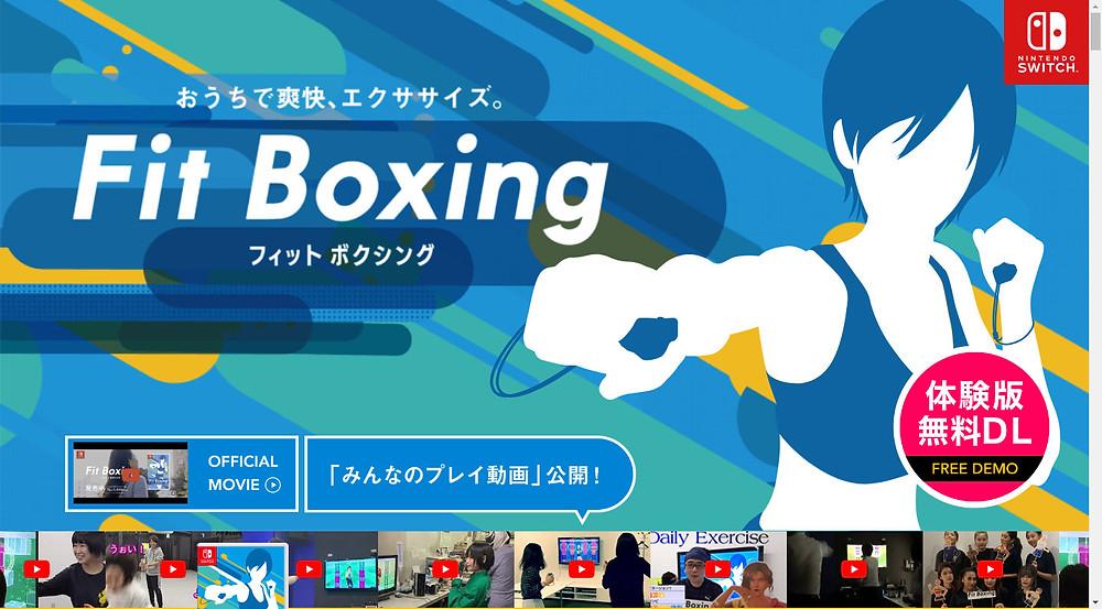 フィット ボクシング