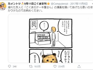 大人気Twitter漫画「こぐまのケーキ屋さん」