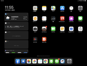 初iPadOSの使い勝手を勝手にレビュー!?