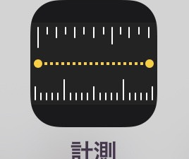 以外に使えるiPhone「計測」アプリ
