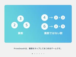 脳のストレッチ「Panasonic Prime Smash!」アプリ