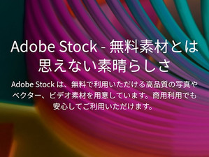画像素材「Adobe Stock」が一部無料化