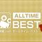 映画を選ぶなら「映画.com ALLTIME BEST」