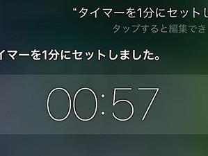Siri、使ってますか?