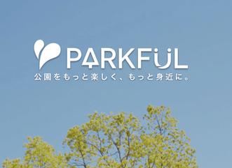 日本国内の公園がチェックできるアプリ