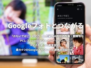 おもいでばこ→Googleフォトに写真をアップロード