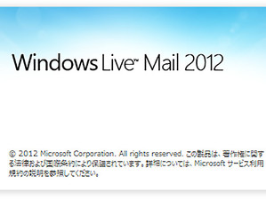 「Windows Liveメール2012」と「Passwordeye」