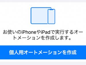 iPhoneショートカットを実行する「オートメーション」