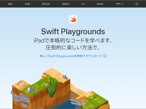 プログラミング学習アプリ『Swift Playgrounds』のご紹介