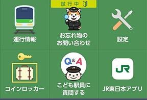 LINEで使えるJR東日本ChatBotが便利