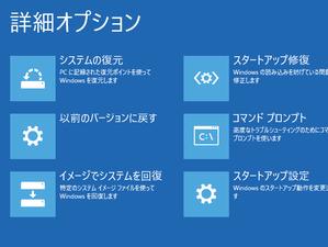Windows10 月に1度は「復元ポイント」