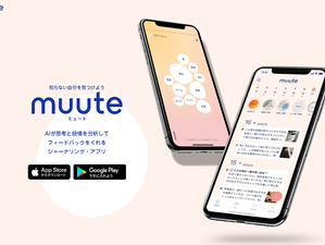 新しい自分がみつかる感情日記「muute」アプリ
