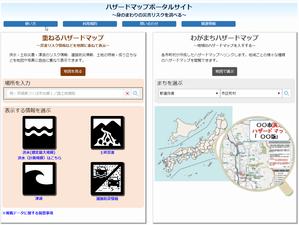 地域の災害リスクを調べるハザードマップ