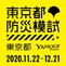 スマホやパソコンで「東京都防災模試」