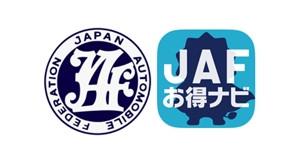 故障だけじゃない♪クーポン・優待・乗り放題 JAFアプリ