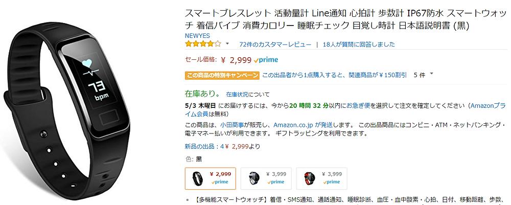 Amazon スマートブレスレット